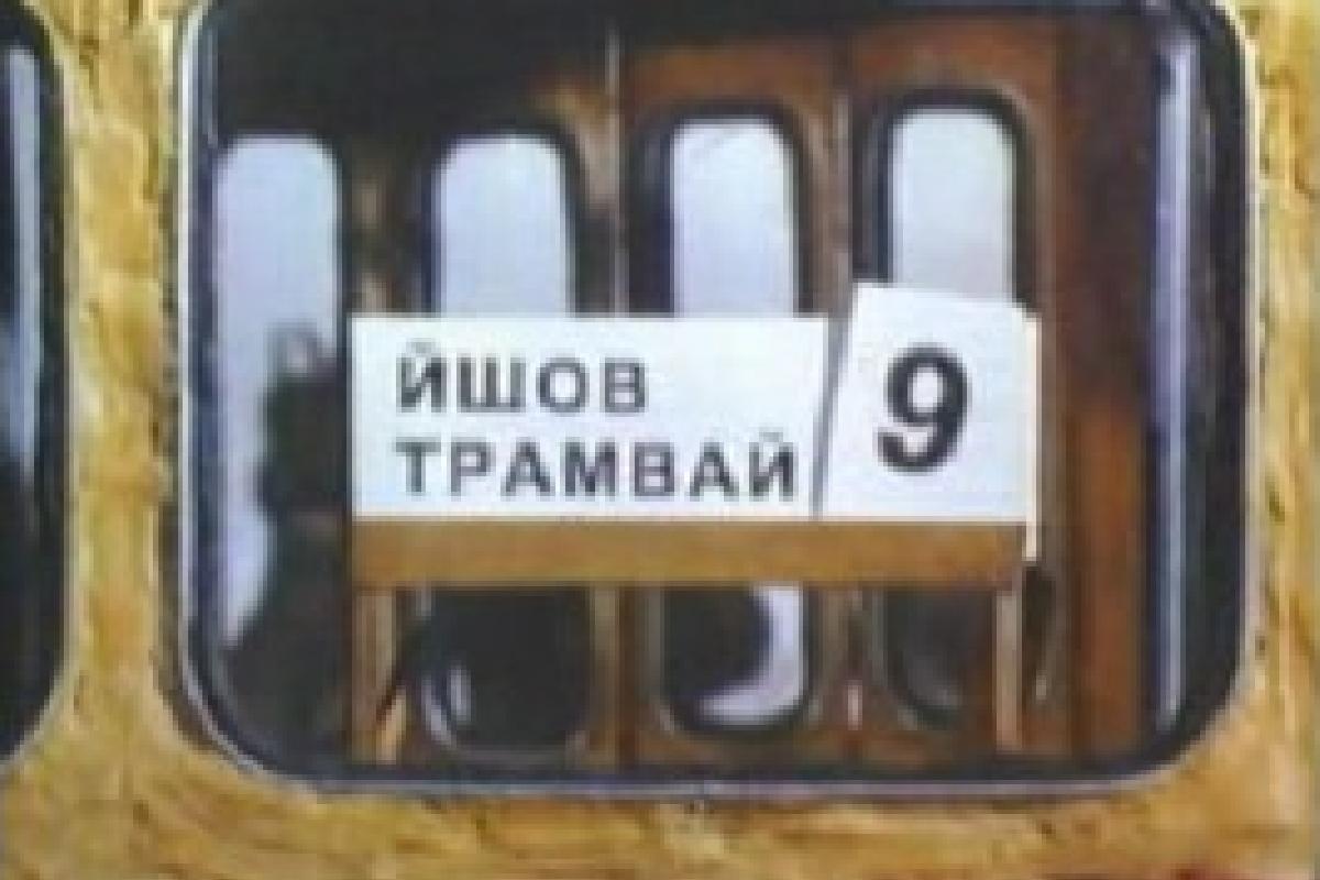 Увага! ⚠ Зміна маршрутів руху трамваїв №1, №4, №6 та №9