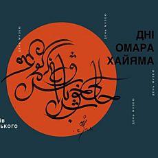 Дні Омара Хайяма / Міжнародний день музеїв в НМЛ
