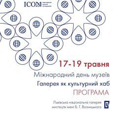 Галерея як культурний хаб. Програма Міжнародного Дня музеїв 2019 в ЛНГМ