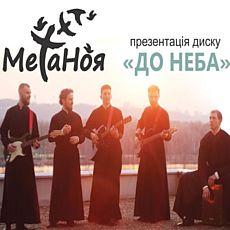 Гурт «МетаНоя» презентує альбом «До неба»
