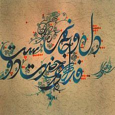 Майстер-клас «Перська каліграфія з Могаммадом Мегді Разі»