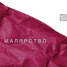 Виставка «Малярство: Віктор Москалюк, Михайло Демцю, Борис Буряк»