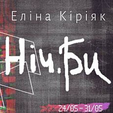 Виставка Еліни Кіріяк «Ніч. Би»