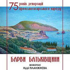 Виставка «Барви батьківщини. Живопис Нурі Планжиєва»