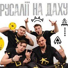 Травневі русалії з гуртом Joryj Kłoc