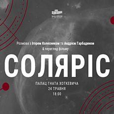 Розмова з Ігорем Колесником та Андрієм Гарбадином про «Соляріс»