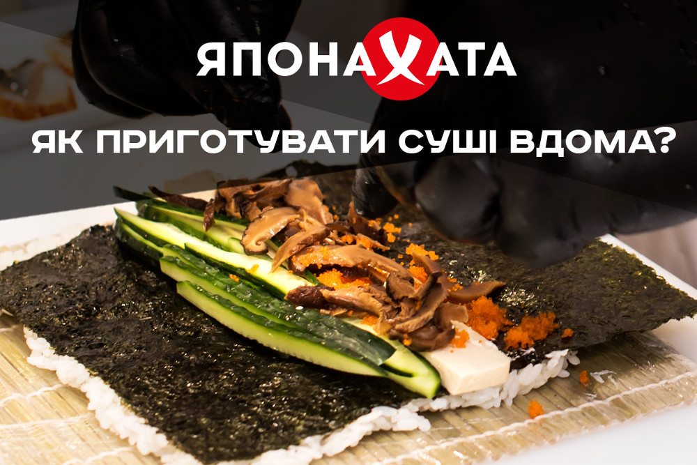 Як приготувати суші вдома