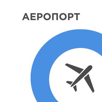 Міжнародний аеропорт «Львів» ім. Данила Галицького