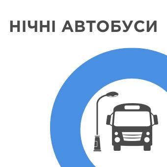 Нічні автобуси