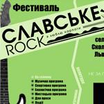 Фестиваль «Славське-Рок»