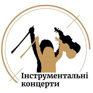Інструментальний концерт «Симфонічний ранок»