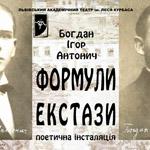 Театр ім. Леся Курбаса - Вистава «Формули екстази»
