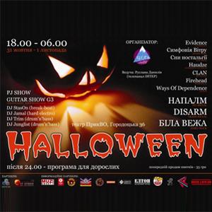 Halloween full night party