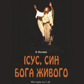 Вистава «Ісус, син Бога живого» - Театр ім.М.Заньковецької