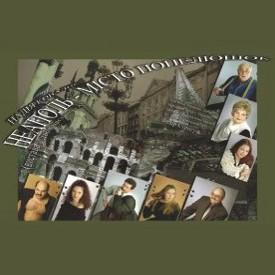 Вистава «Неаполь – місто попелюшок» - Театр ім.М.Заньковецької