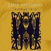 Виставка витинанки Дарії Альошкіної «Сонцеіній»