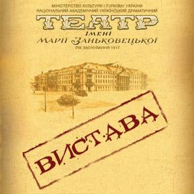 Театр ім. Марії Заньковецької