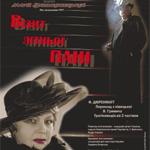 Театр ім. Марії Заньковецької - Вистава «Візит літньої пані»