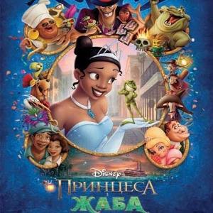 Мультфільм «Принцеса і жаба» (The Princess and the Frog)