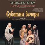 Театр ім. Марії Заньковецької - Вистава «Суботня вечеря»