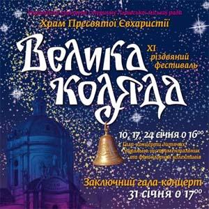 XI фестиваль «Велика коляда»