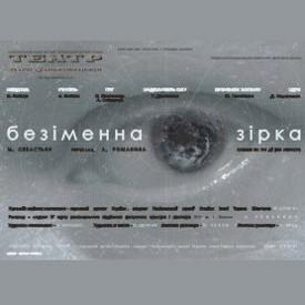 Вистава «Безіменна зірка» - Театр ім. Марії Заньковецької