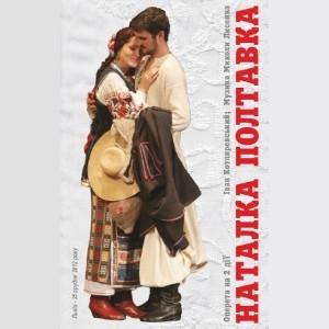 Вистава «Наталка-Полтавка» - Театр ім. Марії Заньковецької