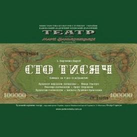 Вистава «Сто тисяч» - Театр ім. Марії Заньковецької