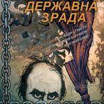 Театр ім. М. Заньковецької - Вистава «Державна зрада»