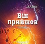 Театр ім. Марії Заньковецької - Вистава «Він прийшов»