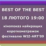 Показ найкращого з програми Wiz-Art'2009