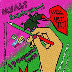 Кінопокази Wiz-Art – Мульт-Explosion