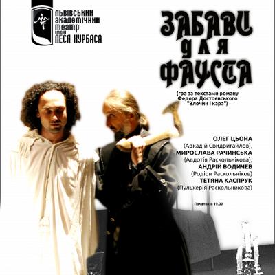 Вистава «Забави для Фауста» - Театр ім. Леся Курбаса