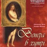 Театр ім. М.Заньковецької - Вистава «Венера у хутрі»
