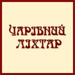 Бар-кондитерська «Чарівний ліхтар»