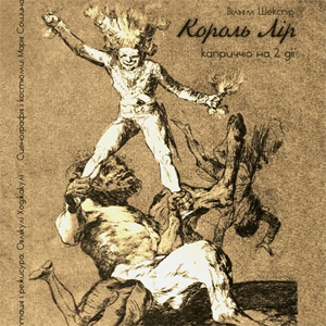 Театр ім. Леся Курбаса - Вистава «Король Лір»