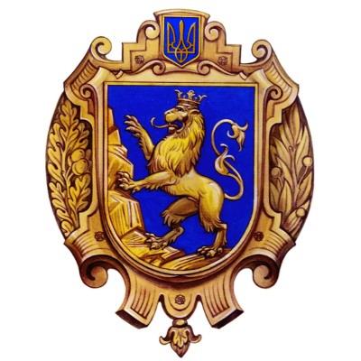 Львівська обласна державна адміністрація (ЛОДА)