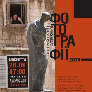 Львівський салон художньої фотографії – 2019
