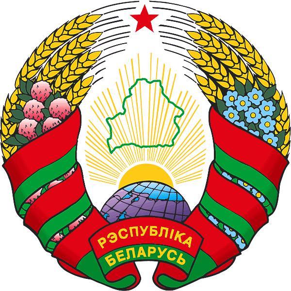 Почесне консульство Білорусії у Львові