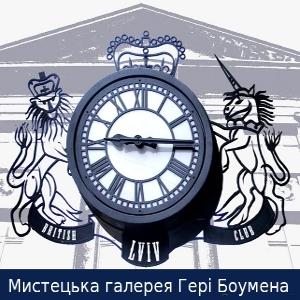 Мистецька галерея Гері Боумена