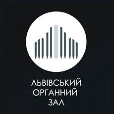 Львівський органний зал
