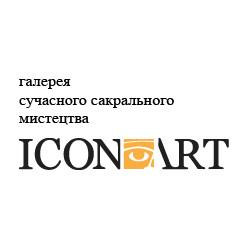 Галерея сучасного сакрального мистецтва «IconArt»