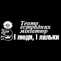 Львівський театр естрадних мініатюр «І люди, і ляльки»