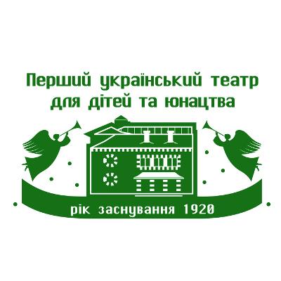 Перший Український театр для дітей та юнацтва