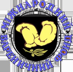 Народний ресторан «Міжнародний Вареничний Фонд»