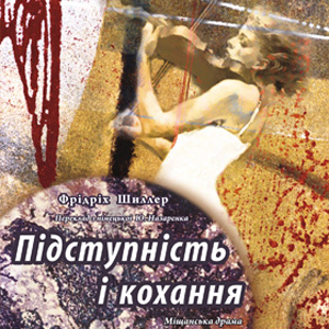 Театр ім.М.Заньковецької - Вистава «Підступність і кохання»