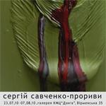 """Виставка Сергія Савченка """"Прориви"""""""