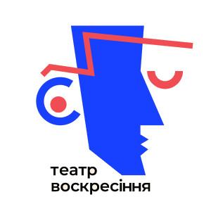 Львівський академічний духовний театр «Воскресіння»