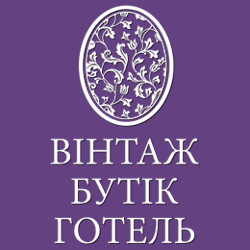 Готель «Вінтаж Бутік Готель»