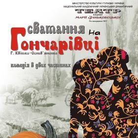 Театр ім. М.Заньковецької - Вистава «Сватання на Гончарівці»